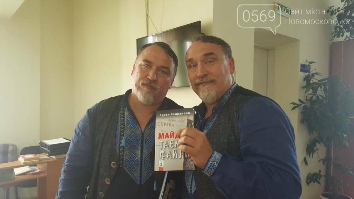 Братья Капрановы презентовали в Новомосковске новую книгу, фото-1