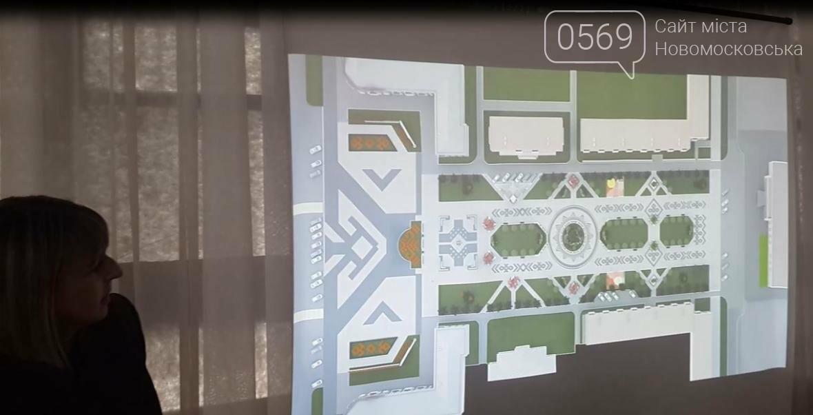 В Новомосковську презентували проект реконструкції площі Героїв, фото-5
