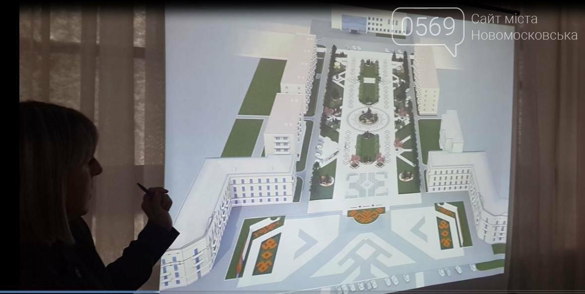 В Новомосковську презентували проект реконструкції площі Героїв, фото-2
