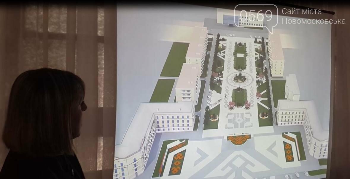 В Новомосковську презентували проект реконструкції площі Героїв, фото-4