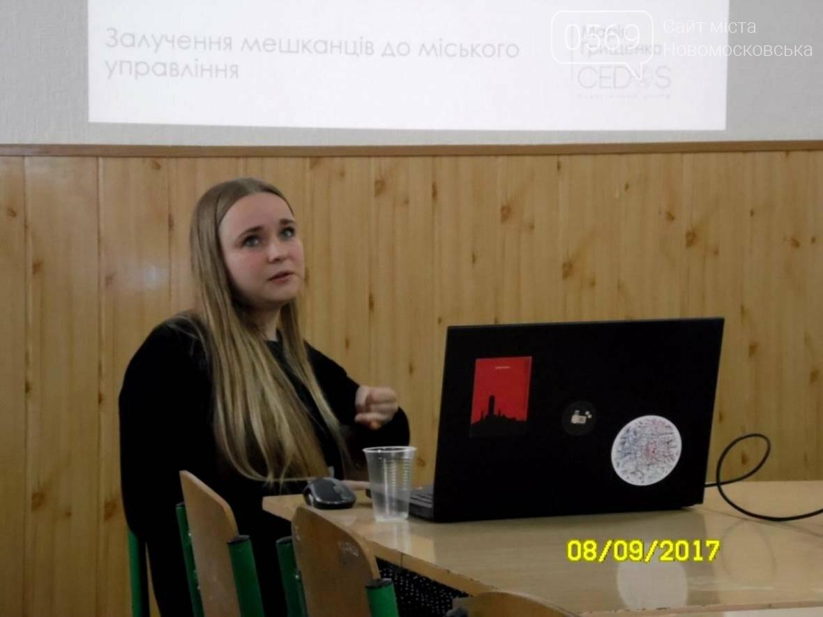Новомосковские активисты изучают успешный опыт других городов , фото-2