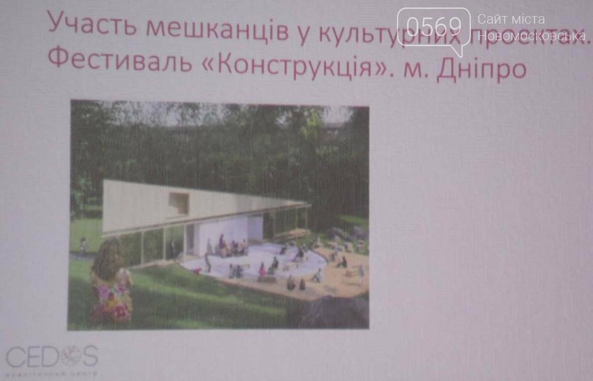 Новомосковские активисты изучают успешный опыт других городов , фото-3