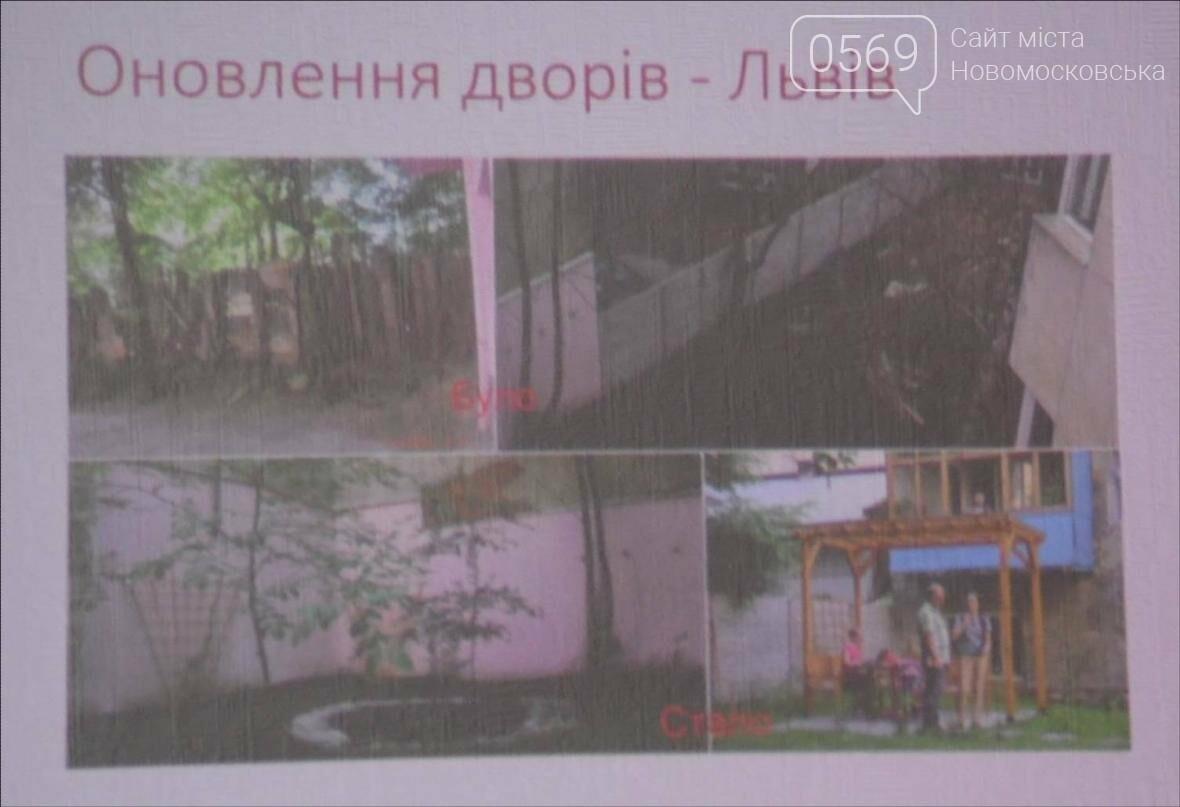Новомосковские активисты изучают успешный опыт других городов , фото-1