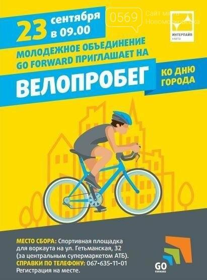 Новомосковцев приглашают принять участие в велопробеге, фото-1
