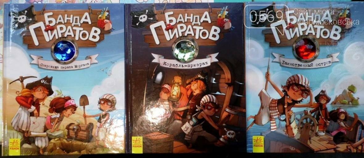 Какие книги покупают новомосковцы, фото-2