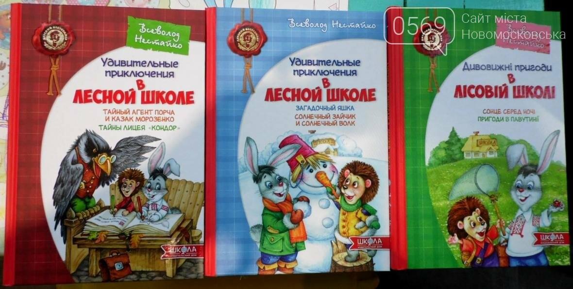 Какие книги покупают новомосковцы, фото-1