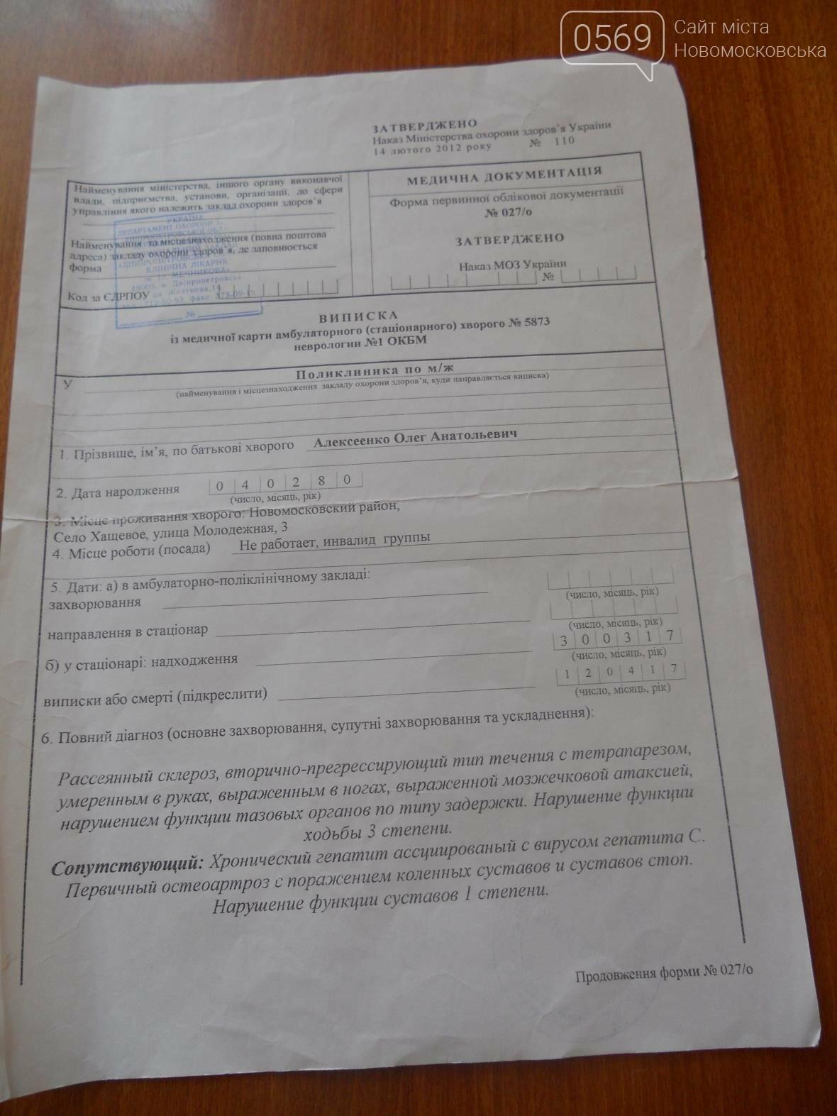 Олег Алексеенко: помогите сохранить возможность ходить, фото-2