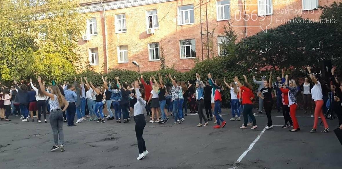 Активно и позитивно: флешмоб в Новомосковском колледже, фото-2