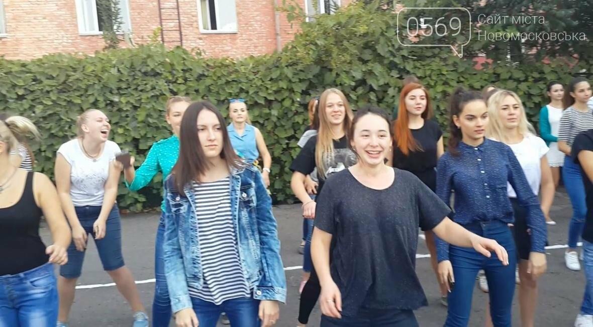 Активно и позитивно: флешмоб в Новомосковском колледже, фото-5