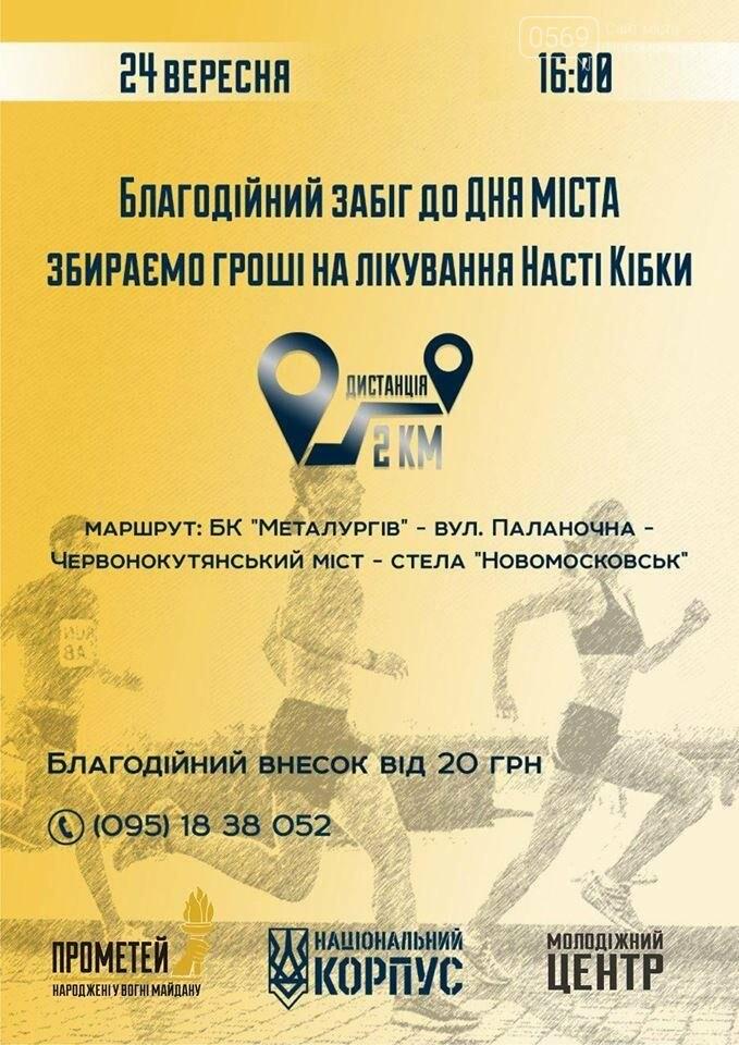 В день города в Новомосковске пройдет благотворительный забег, фото-1