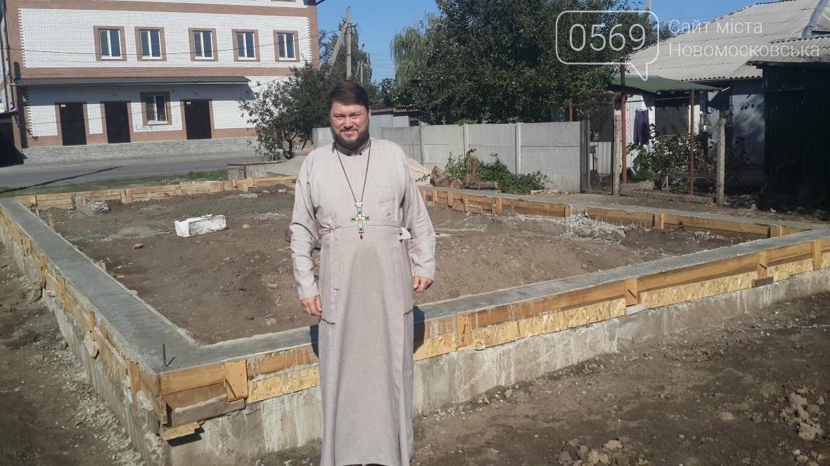 В Новомосковске начато строительство нового храма, фото-11