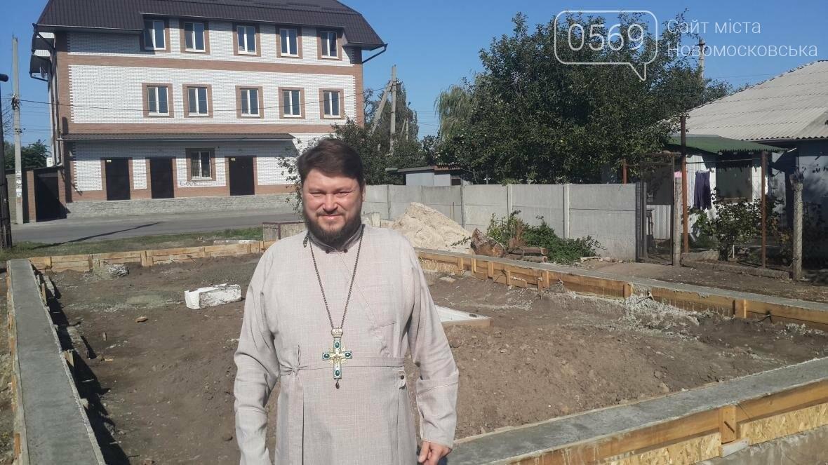 В Новомосковске начато строительство нового храма, фото-10