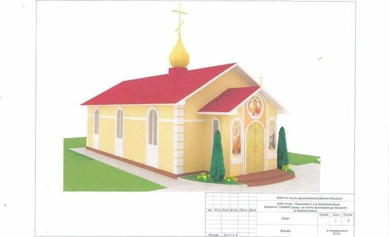 В Новомосковске начато строительство нового храма, фото-4