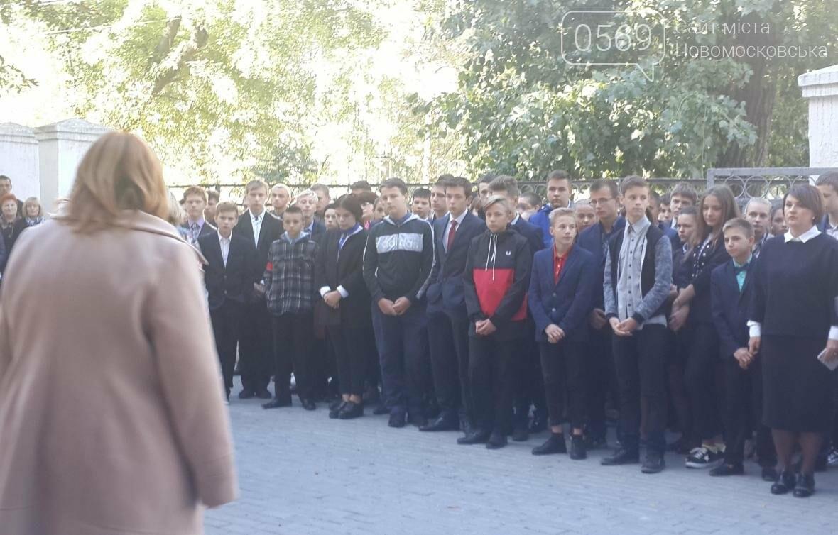 В Новомосковске вспоминали погибшего бойца АТО, фото-2