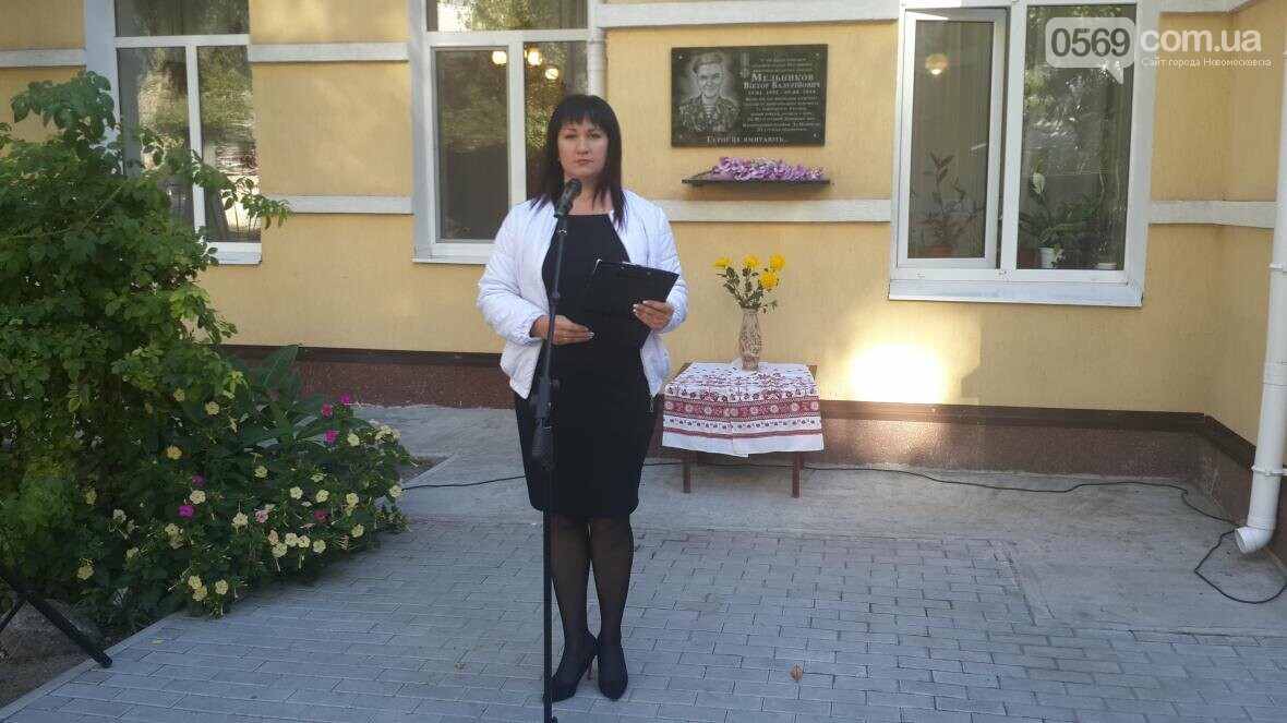 В Новомосковске вспоминали погибшего бойца АТО, фото-3