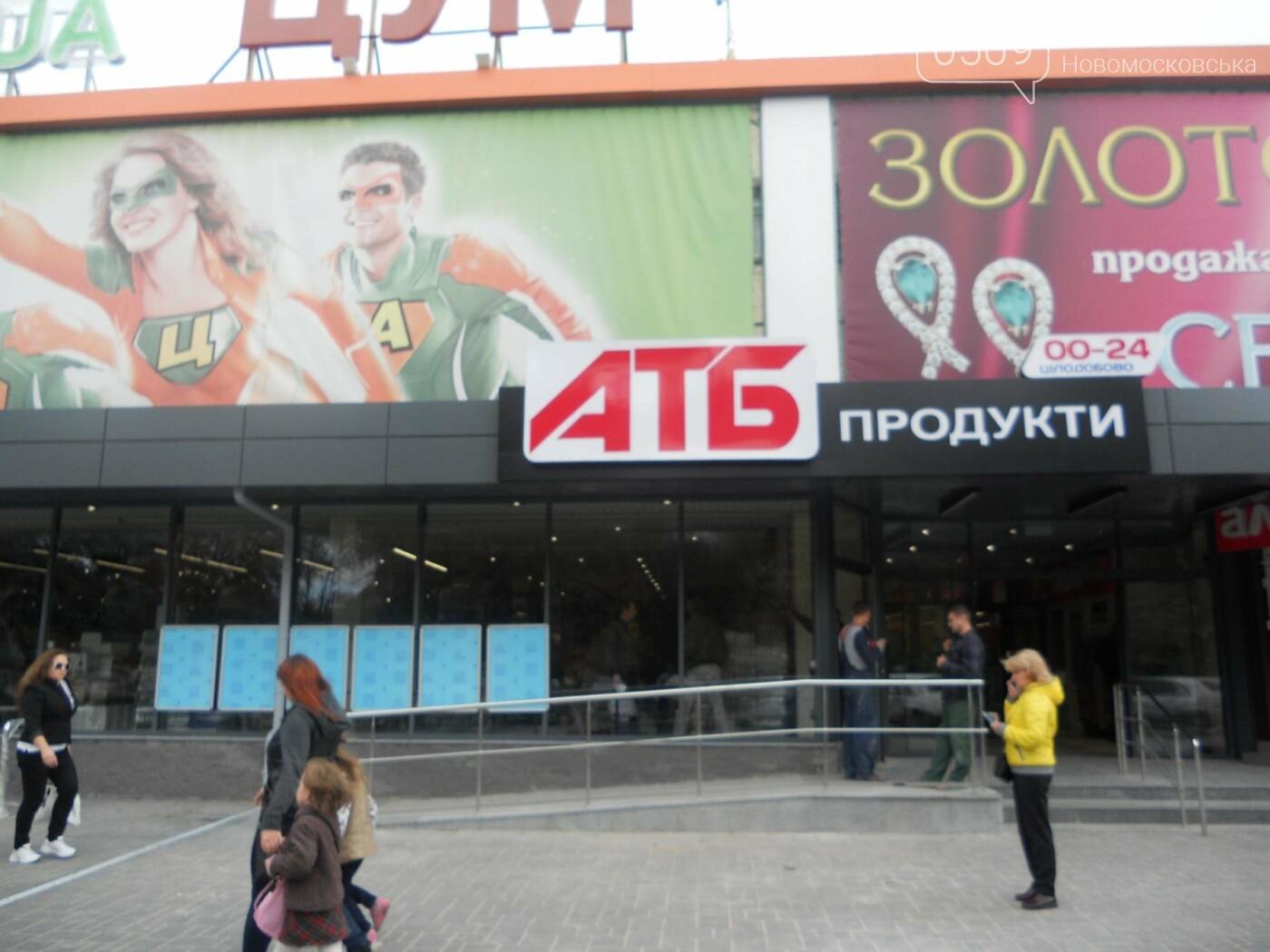 В Новомосковске завершается реконструкция АТБ, фото-1
