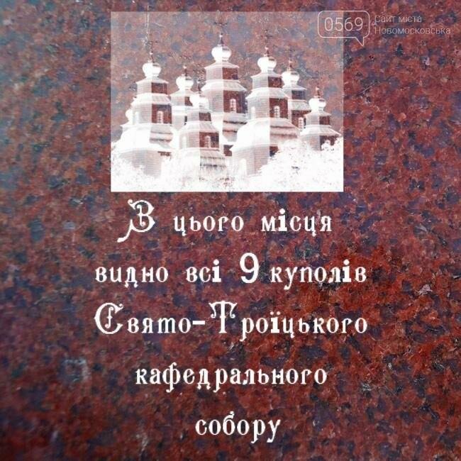 Новомосковск: откуда видно 9 куполов собора, фото-1