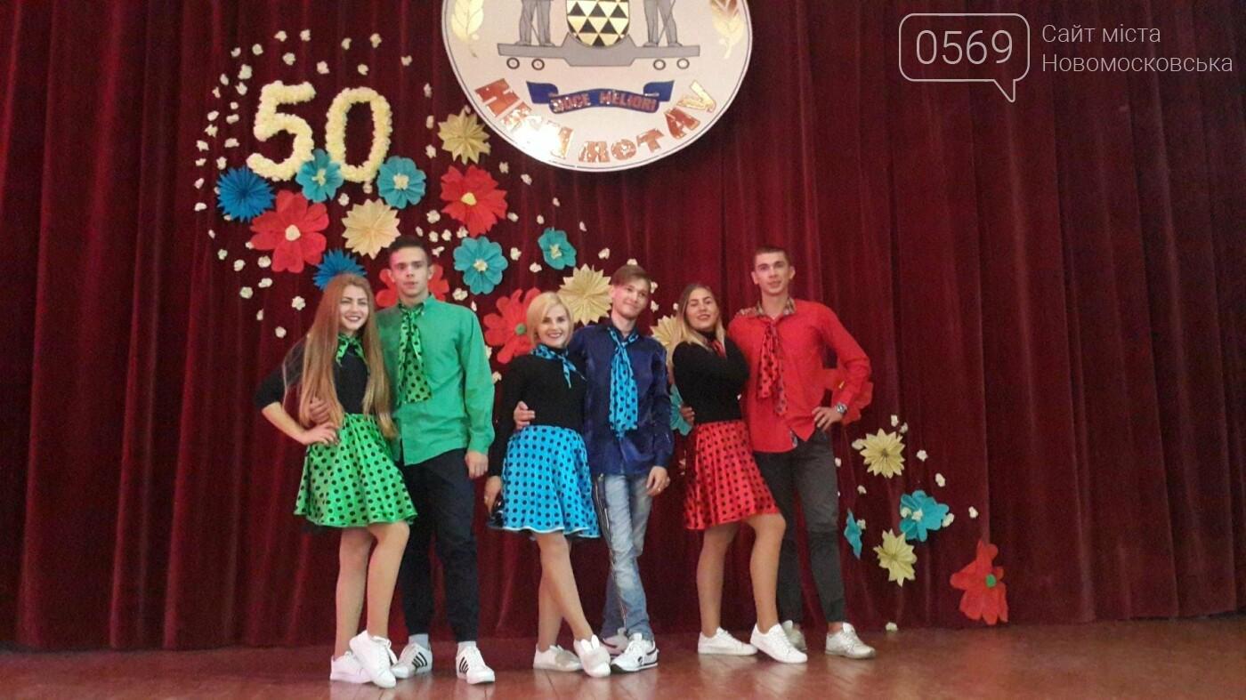 Новомосковский металлургический колледж отметил 50-летний юбилей, фото-9