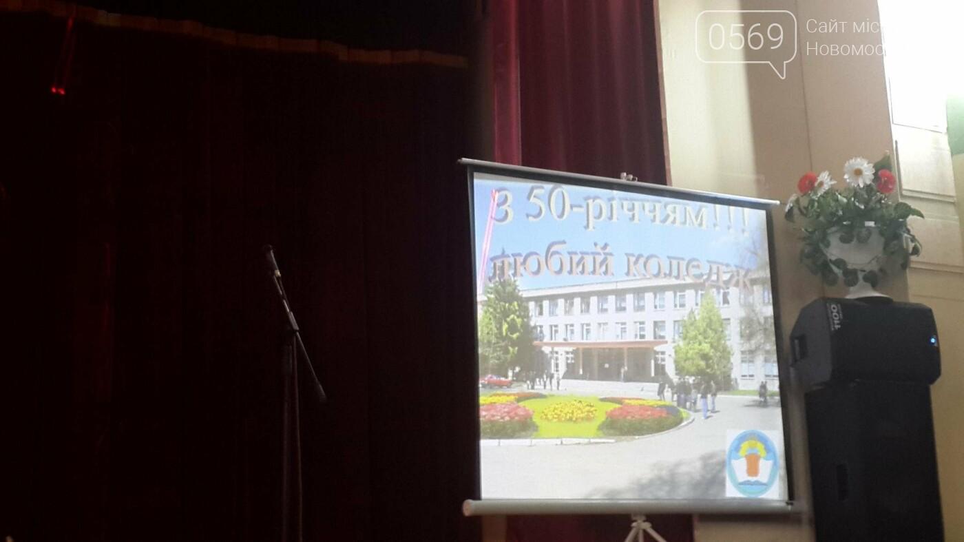 Новомосковский металлургический колледж отметил 50-летний юбилей, фото-13