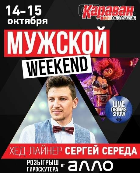 Караван приглашает новомосковцев на мужской уикенд, фото-1