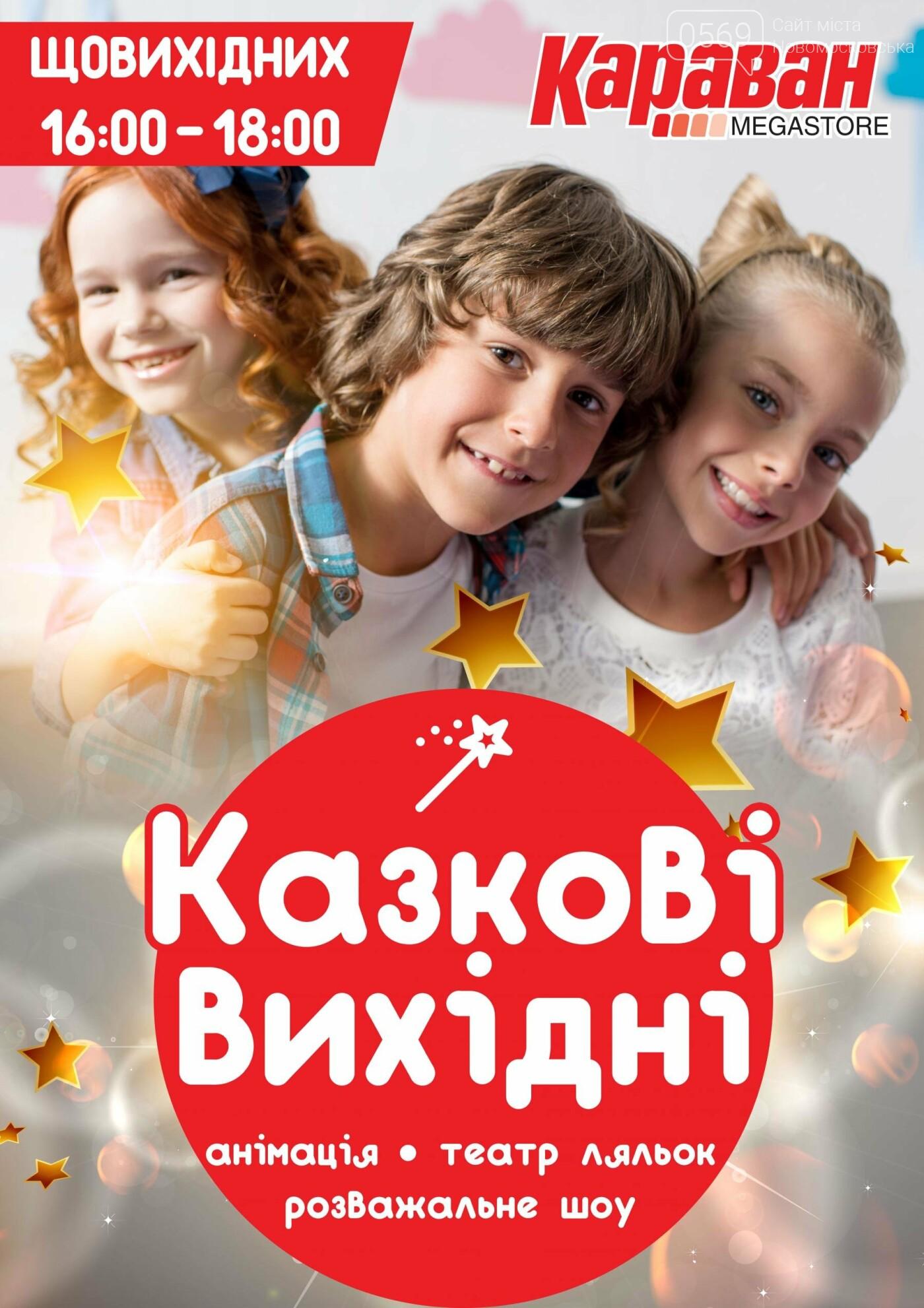 ТРЦ Караван приглашает юных новомосковцев сказочно провести выходные, фото-1