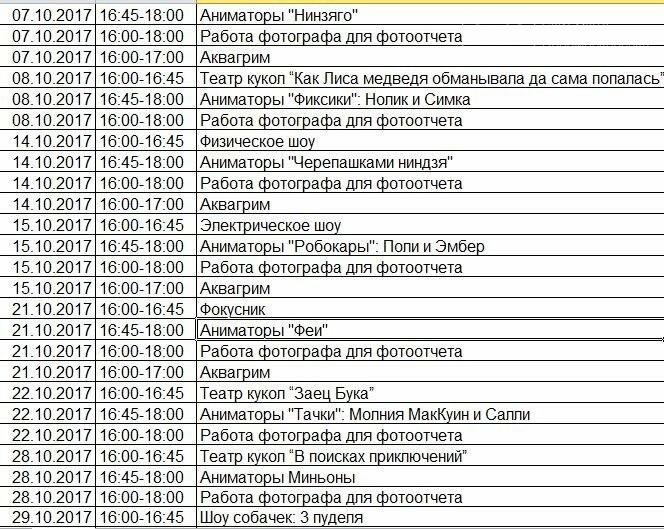 ТРЦ Караван приглашает юных новомосковцев сказочно провести выходные, фото-2