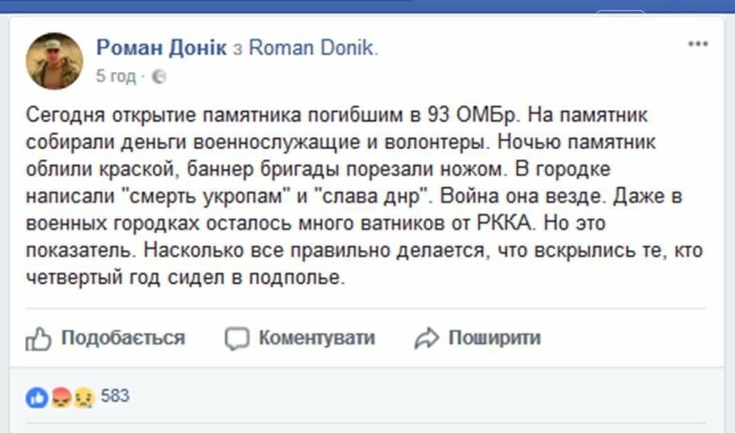 В Новомосковском районе открыли памятник погибшим бойцам, фото-2