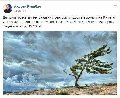Новомосковцев предупреждают о штормовом ветре, фото-1