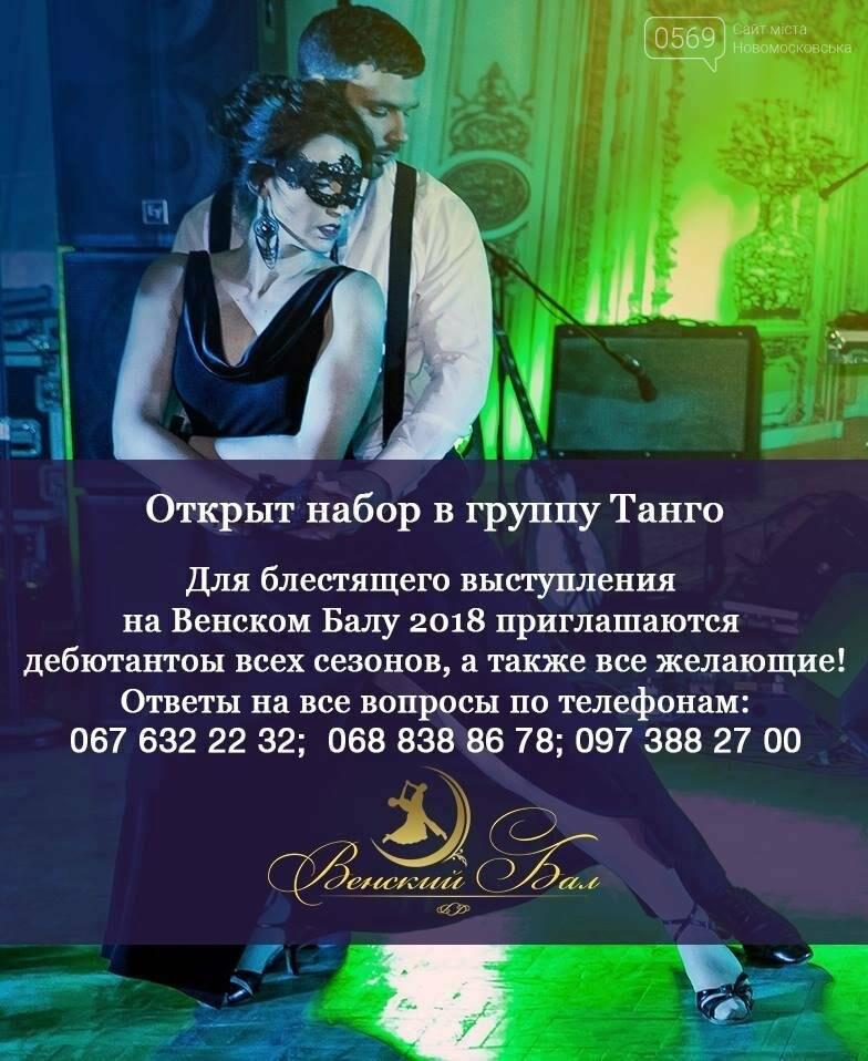 Венский бал приглашает на танго, фото-1