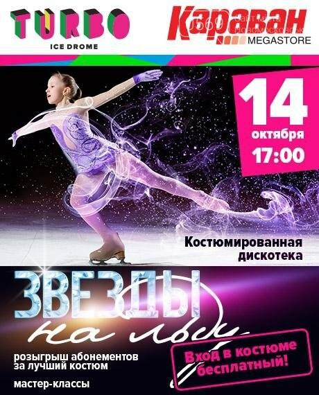 ТРЦ Караван приглашает новомосковцев на костюмированную «Звезды на льду», фото-1