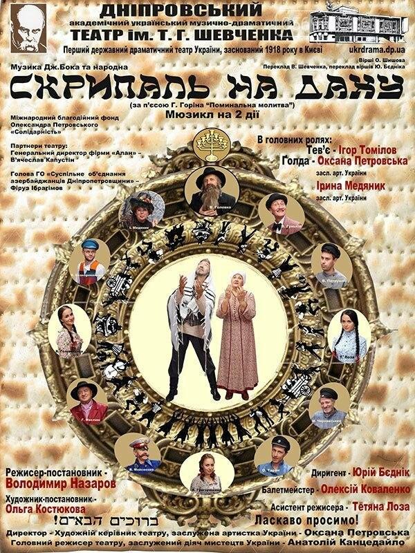 Почетный гражданин Новомосковска поставил мюзикл в Днепре, фото-2