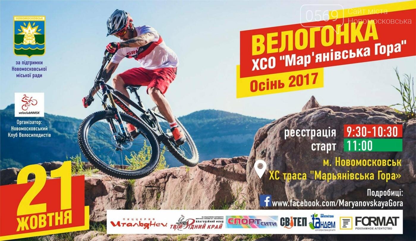В Новомосковск съедутся лучшие велогонщики со всей страны, фото-1