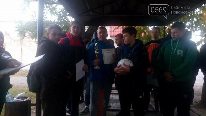 В Новомосковске прошел футбольный турнир, фото-1