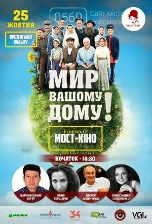 «МОСТ-КИНО» приглашает новомосковцев на кинопремьеру «Мир вашему дому!», фото-1