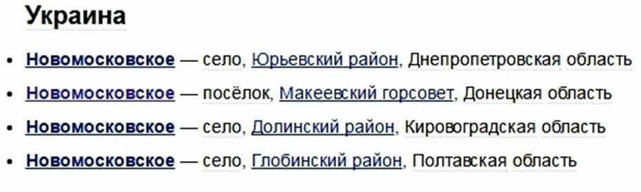 """Что и когда носило имя """"новомосковский"""", фото-5"""