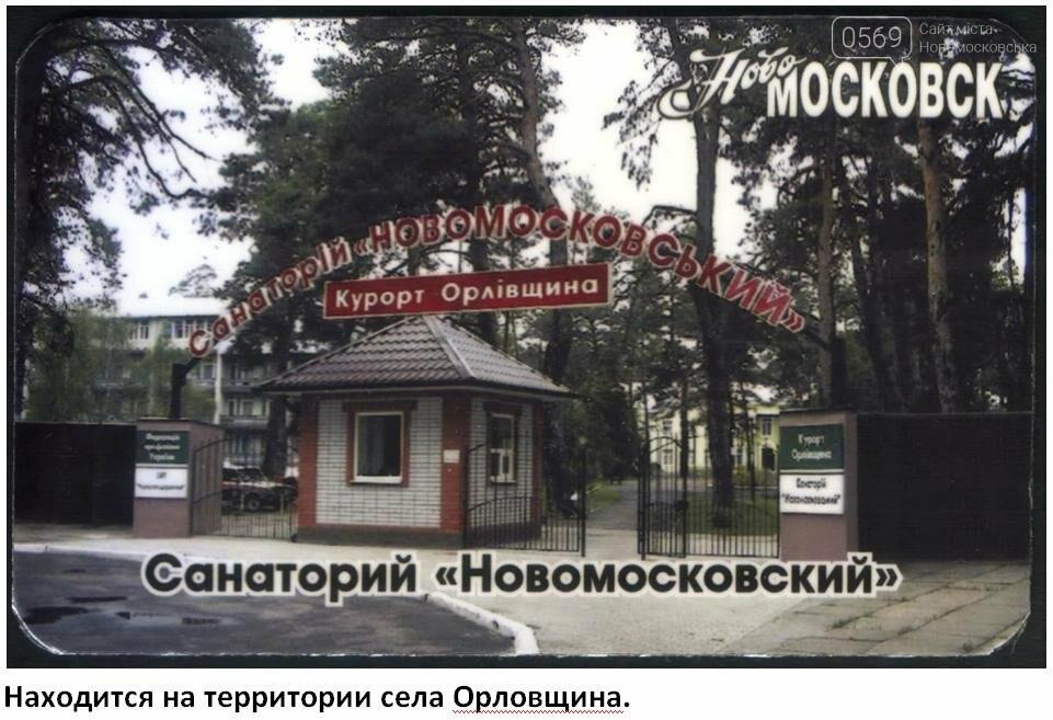 """Что и когда носило имя """"новомосковский"""", фото-6"""