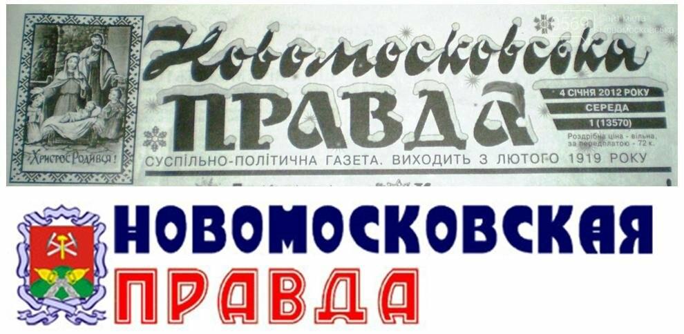 """Что и когда носило имя """"новомосковский"""", фото-8"""