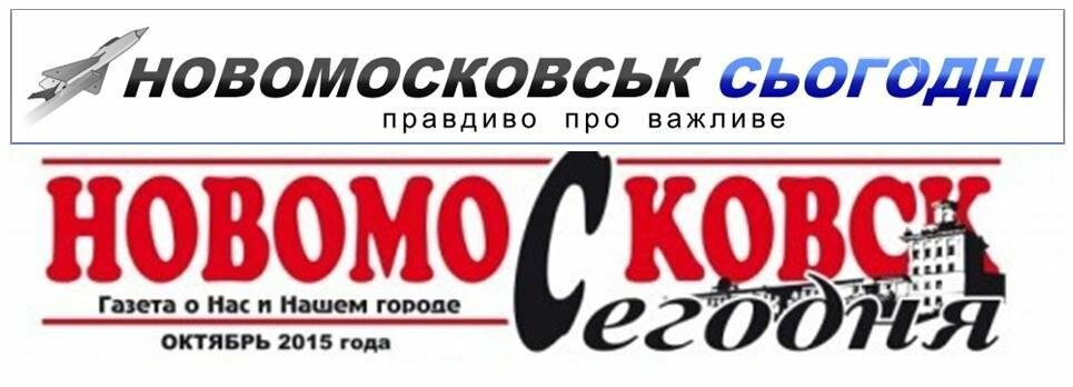"""Что и когда носило имя """"новомосковский"""", фото-9"""