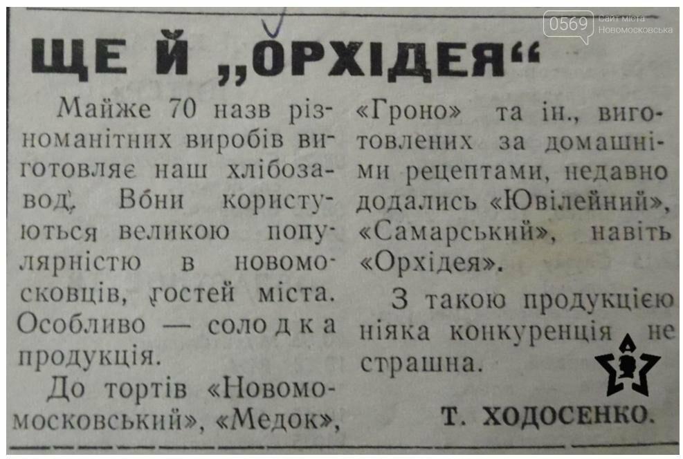"""Что и когда носило имя """"новомосковский"""", фото-10"""