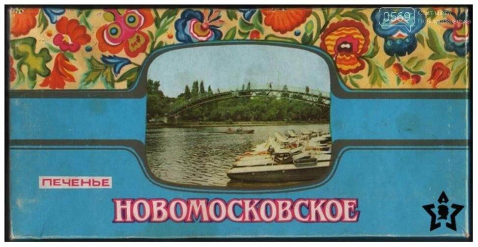 """Что и когда носило имя """"новомосковский"""", фото-11"""