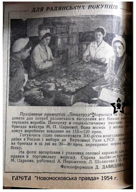 """Что и когда носило имя """"новомосковский"""", фото-15"""