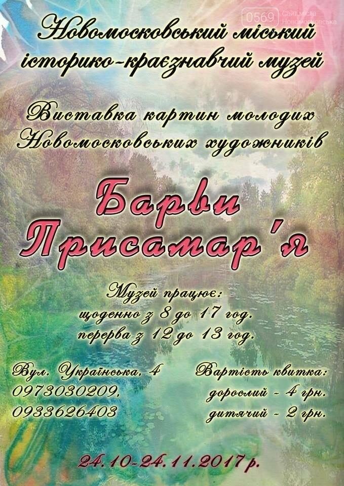 В Новомосковском музее появились уникальные артефакты, фото-2