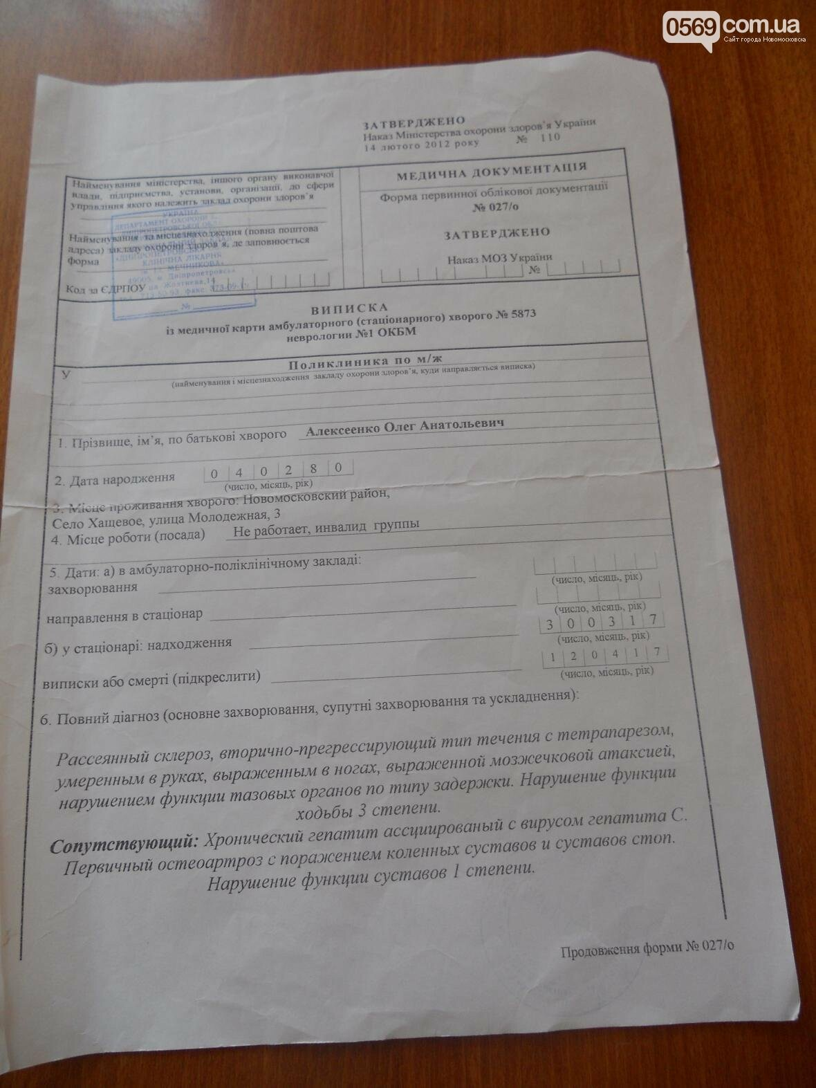 Олегу Алексеенко нужна помощь на лечение  , фото-1