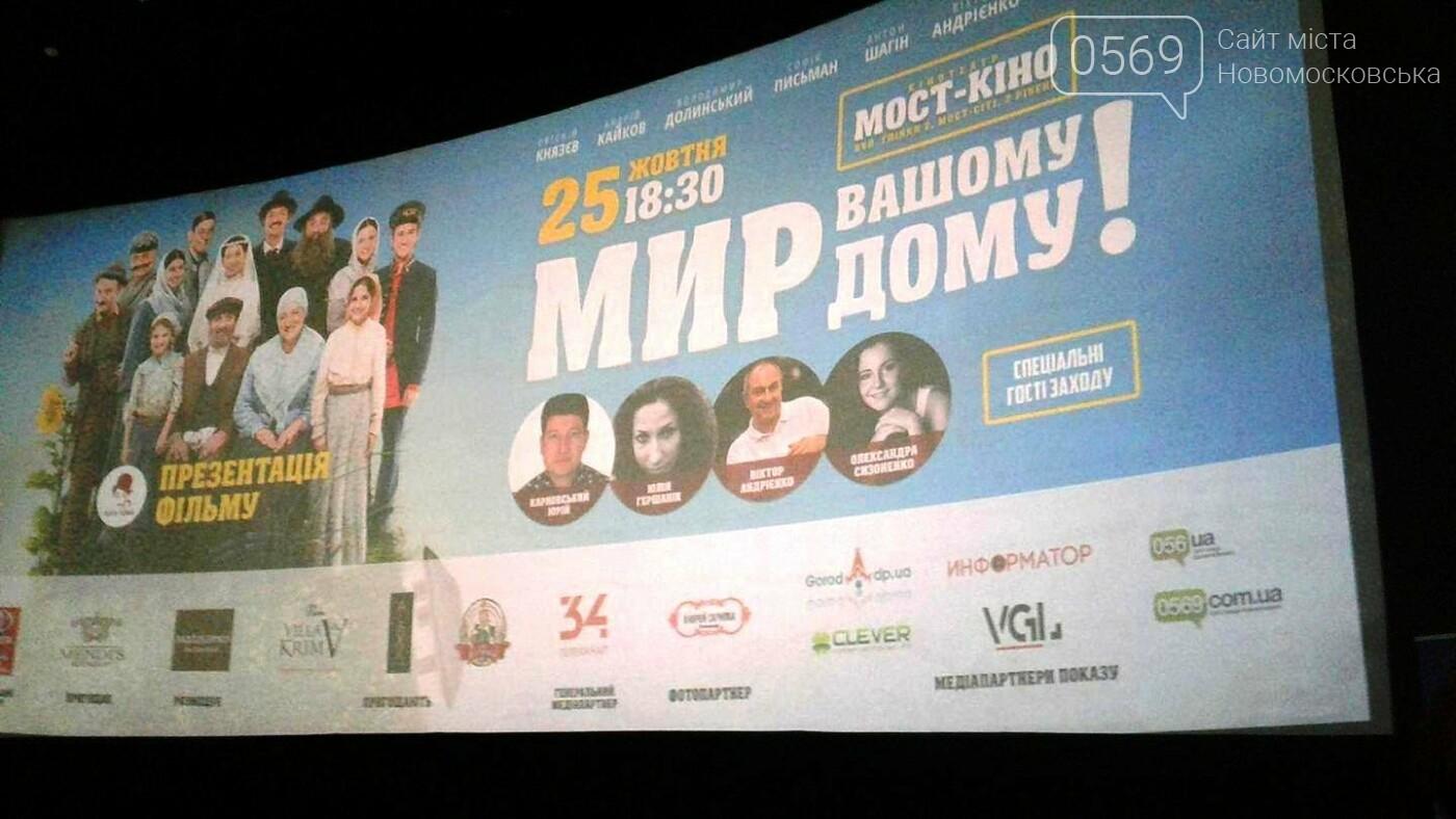 В Днепре состоялась премьера фильма «Мир Вашему дому!», фото-2