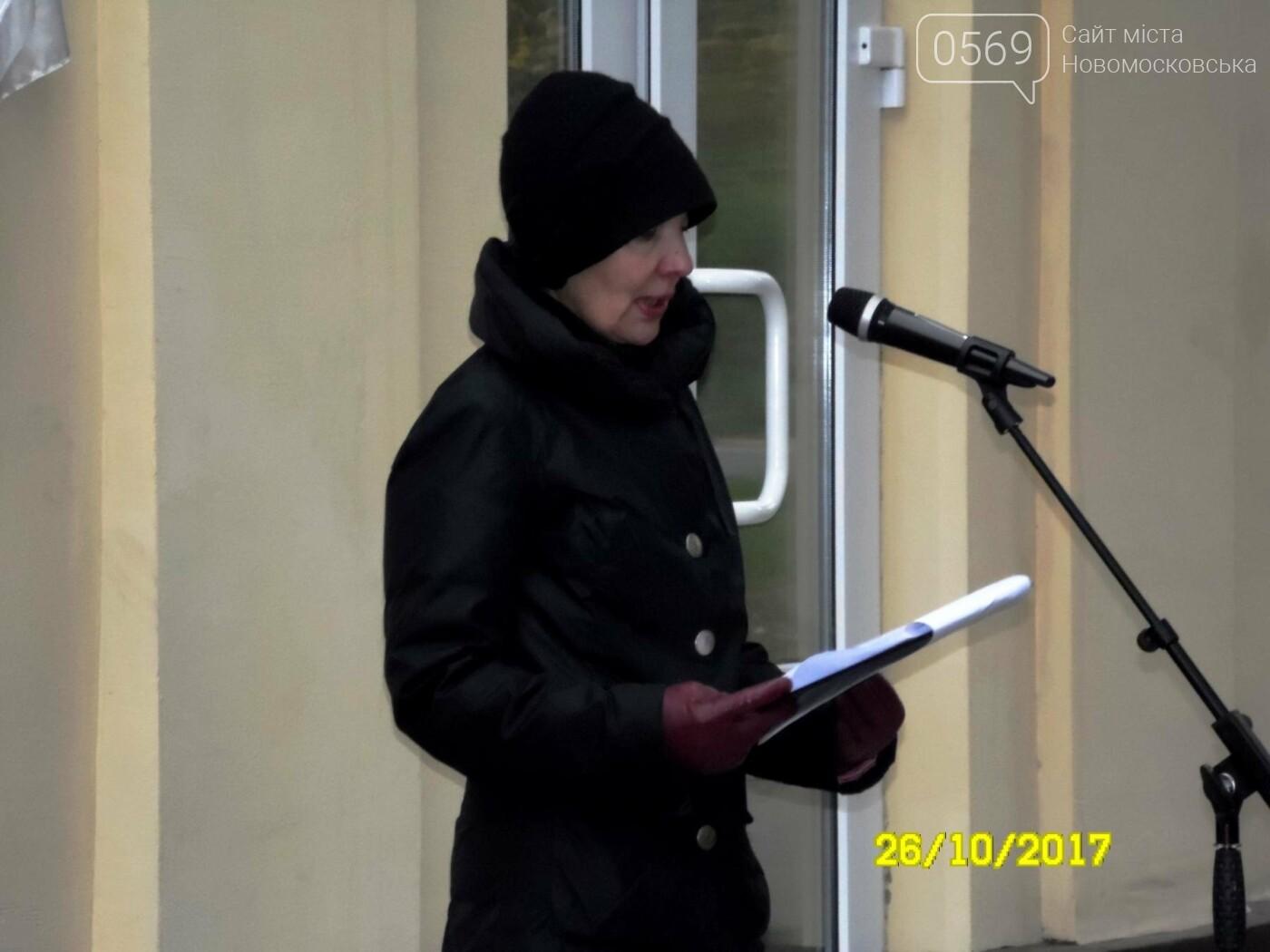В Новомосковске увековечили память Григория Бораковского, фото-6