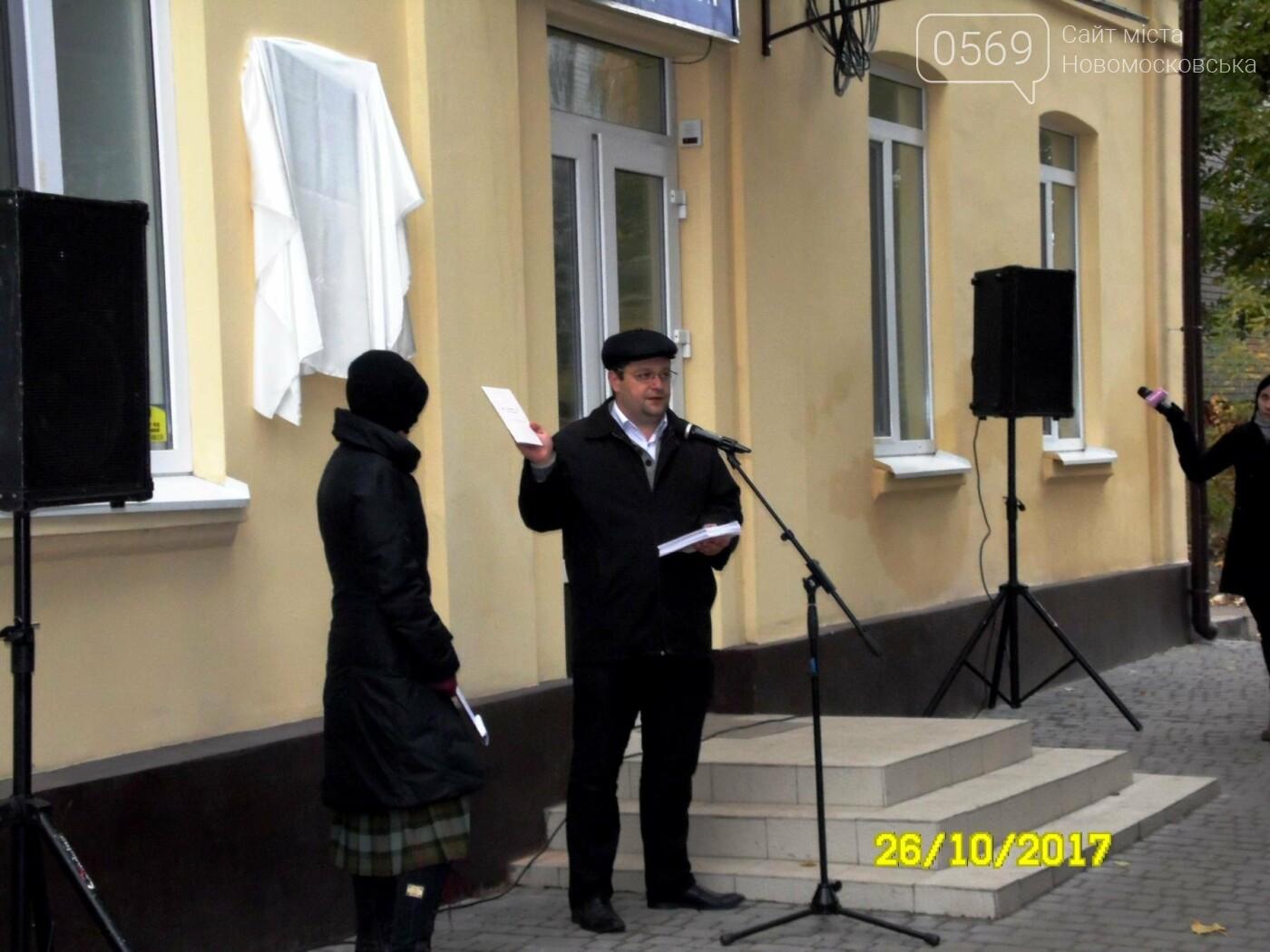 В Новомосковске увековечили память Григория Бораковского, фото-8