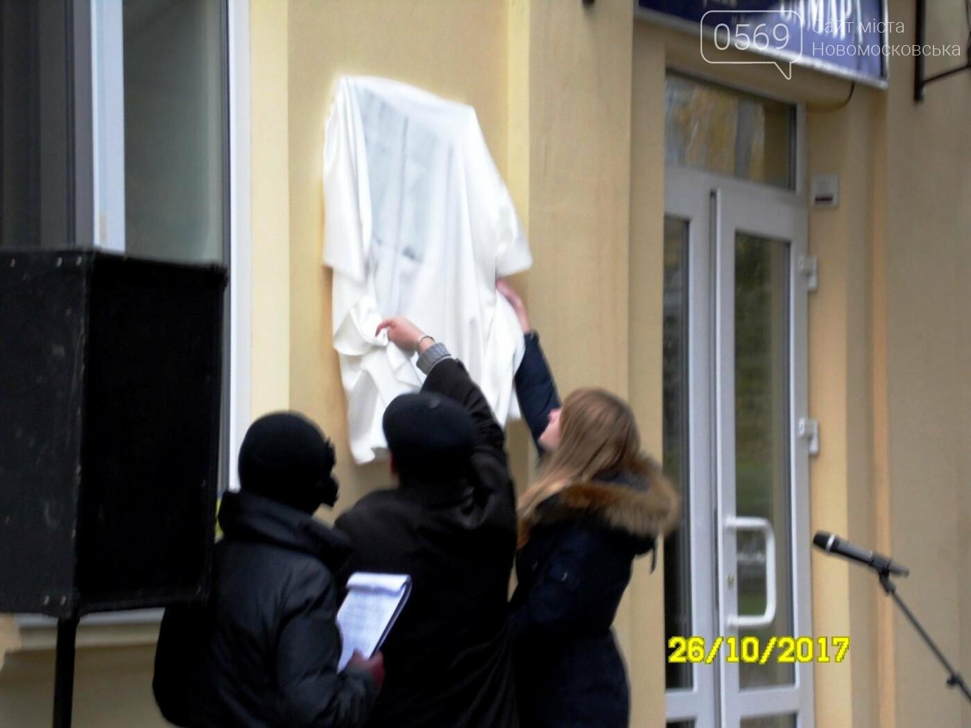 В Новомосковске увековечили память Григория Бораковского, фото-3