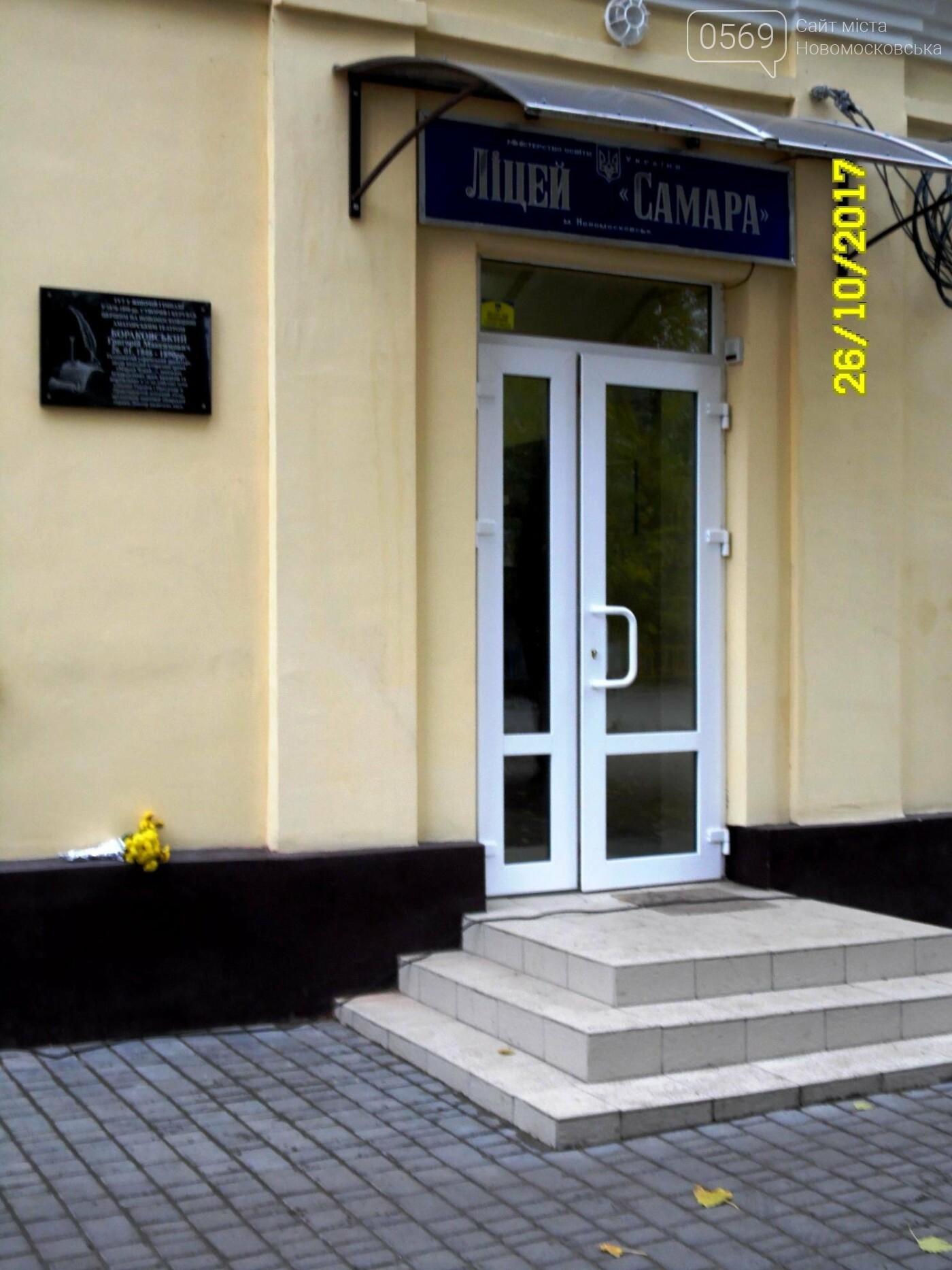 В Новомосковске увековечили память Григория Бораковского, фото-2