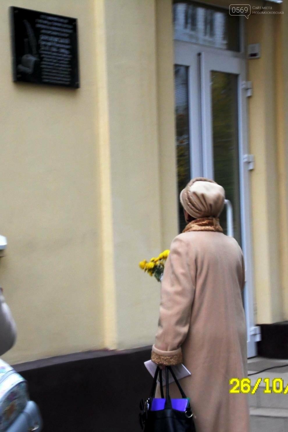 В Новомосковске увековечили память Григория Бораковского, фото-4
