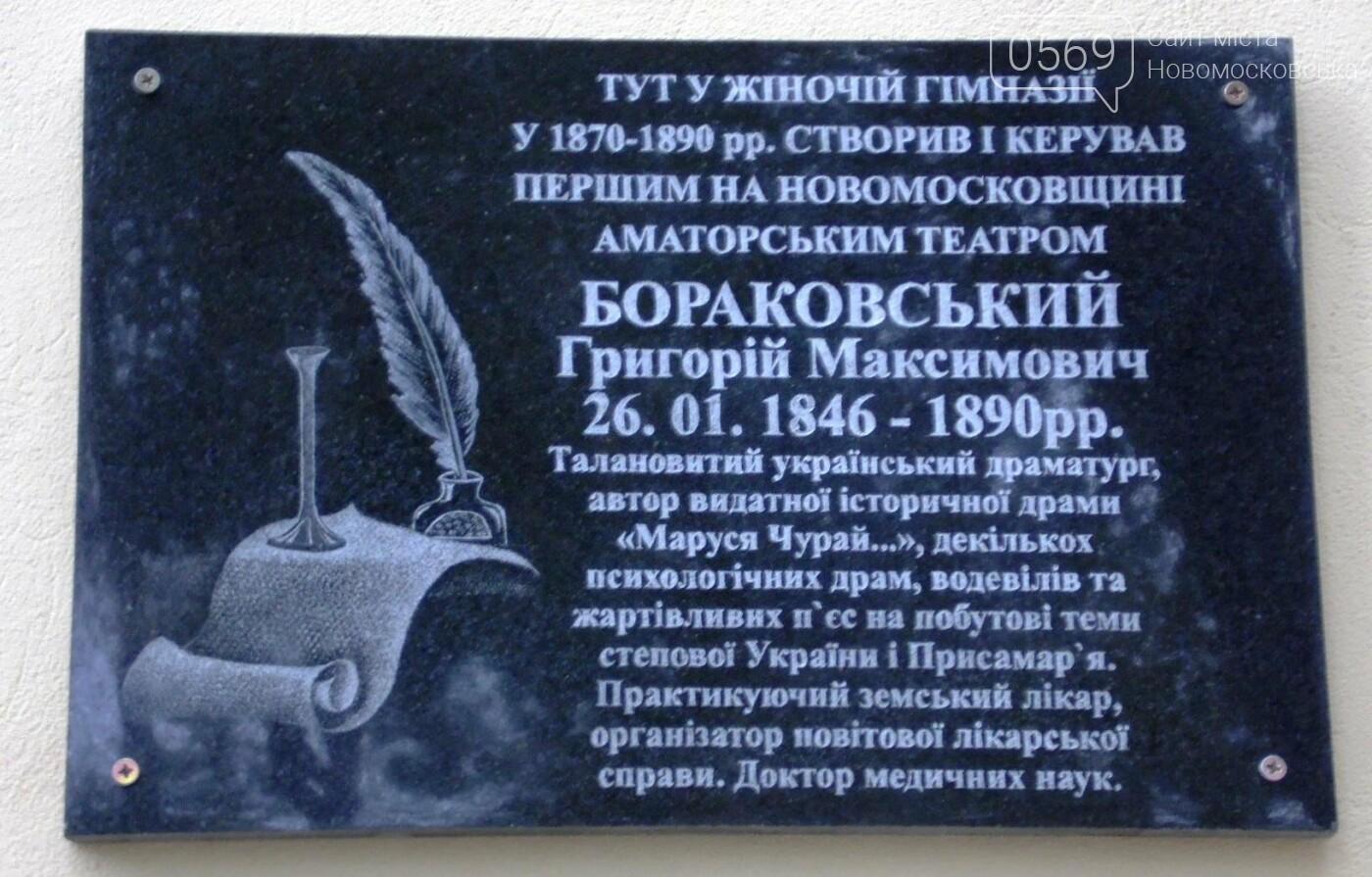 В Новомосковске увековечили память Григория Бораковского, фото-1